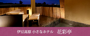 伊豆高原 小さなホテル 花彩亭