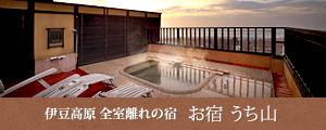 伊豆高原 全室離れの宿 お宿 うち山