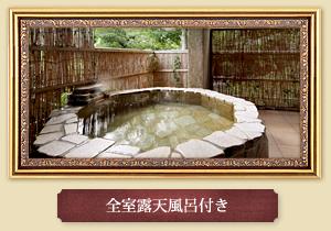全室露天風呂付き