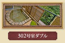 302号室ダブル