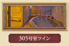 305号室ツイン
