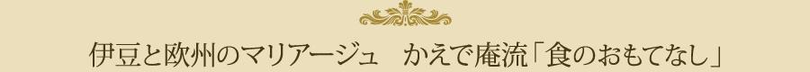 伊豆と欧州のマリア―ジュ かえで庵流「食のおもてなし」