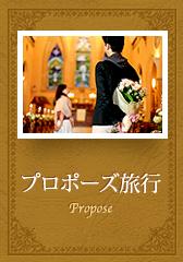 プロポーズ旅行