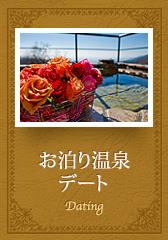 >お泊り温泉デート