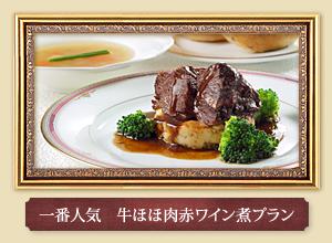 一番人気 牛ほほ肉赤ワイン煮プラン