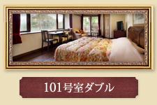 101号室ダブル