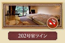 202号室ツイン