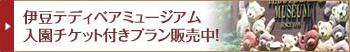 伊豆テディベアミュージアム 入園チケット付きプラン販売中!